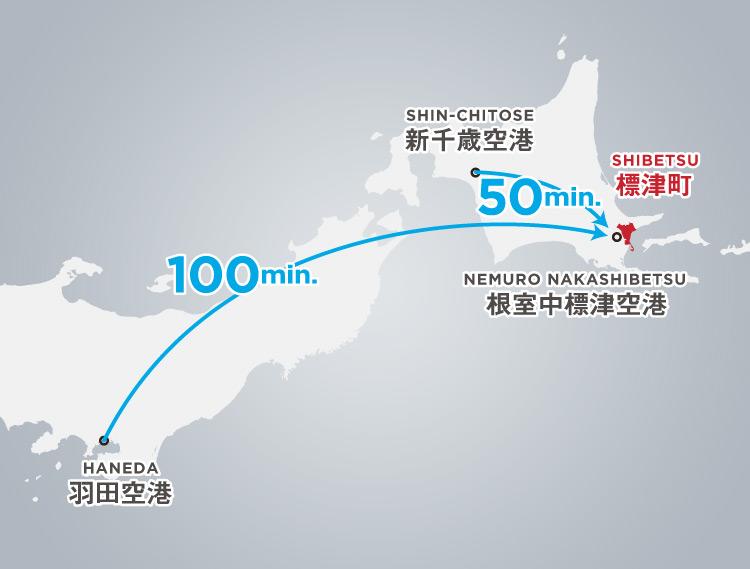 根室中標津空港まで羽田から約100分