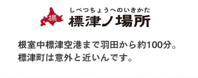 根室中標津空港まで羽田から約100分。 標津町は意外と近いんです。
