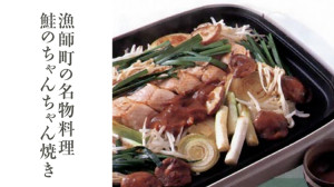漁師町の名物料理 鮭のちゃんちゃん焼き