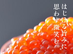 ikura_top