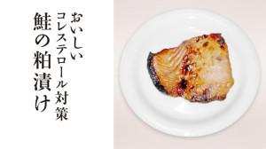 kasuzuke_06